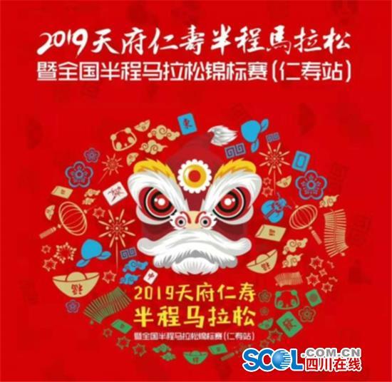 2019大美仁寿半程马拉松将于1月13日开跑!