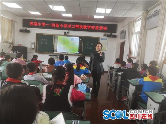 小学校支教帮扶东坡区苏南校对与河西茂县小英语手抄报小学生简单图片