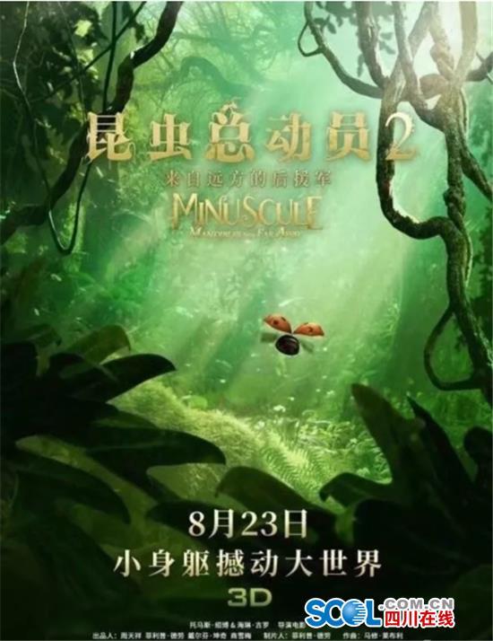 东坡出品世界大片《昆虫总动员2》23日全国上映!