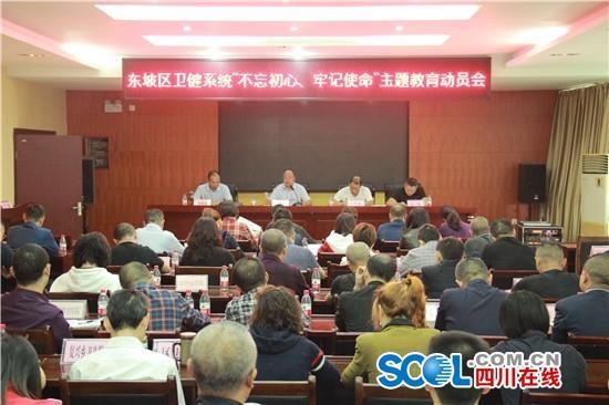 东坡区卫健局召开不忘初心、牢记使命主题教育动员部署大会