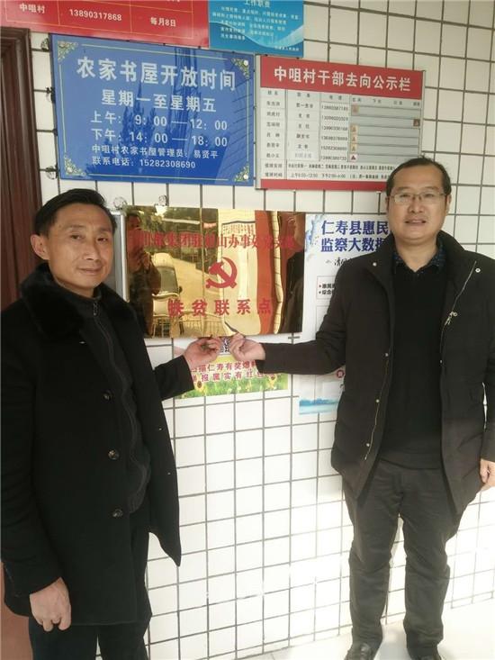 川报集团驻眉山办事处党支部今年首个扶贫联系点挂牌