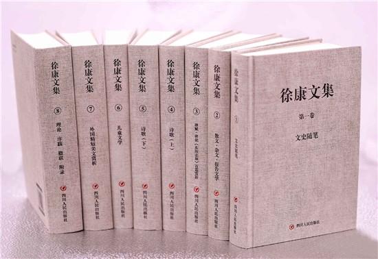 《徐康文集》座谈会在眉山举行